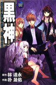 Manga de Black God Blackgodv4
