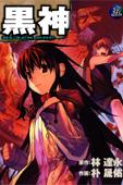 Manga de Black God Blackgodv5