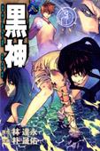 Manga de Black God Blackgodv8